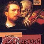 """Достоевский Ф.М. """"Игрок"""""""