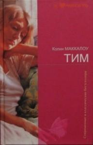 Kolin_Makkalou__Tim